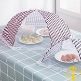 買大送小 可折疊飯菜罩飯罩子餐桌罩菜傘食物罩【雲木雜貨】