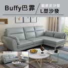 Buffy巴霏簡約L型皮沙發-貓抓皮-可客製|奧斯曼OSMAN