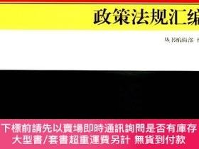 簡體書-十日到貨 R3YY【中國外匯管理政策法規匯編】 9787509630150 經濟管理出版社 作者:作