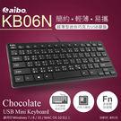 [哈GAME族]滿399免運費 可刷卡●輕巧好攜帶●aibo KB06N 超薄型迷你巧克力鍵盤 有線鍵盤 低鍵位設計