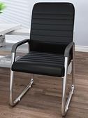 電腦椅 電腦椅家用弓形職員辦公椅麻將椅員工宿舍學習凳舒適久坐靠背椅子【快速出貨八折搶購】