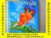 二手書博民逛書店罕見新編世界名著名童話.E.卡通拼音讀物.彩色,有發票Y3476