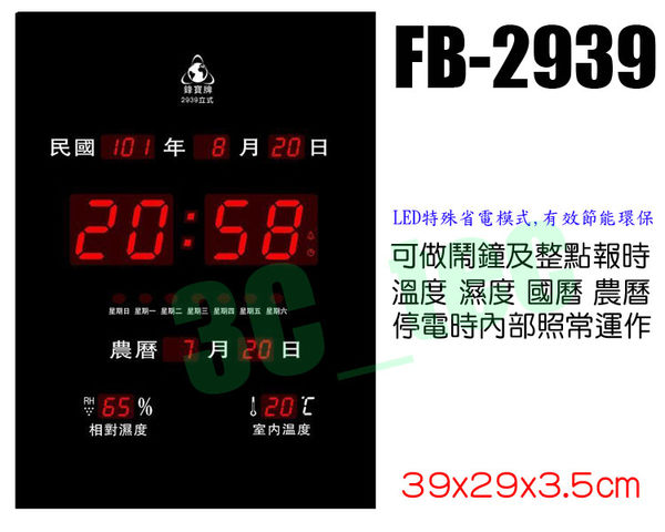 Flash Bow 鋒寶 直式 FB-2939 LED萬年曆電子式 電子日曆 電子鐘 電腦日曆 時鐘
