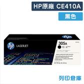 原廠碳粉匣 HP 黑色 CE410A / CE410 / 410A / 305A /適用 HP 400系列/M451dn (CE957A)/M451nw/M475dn