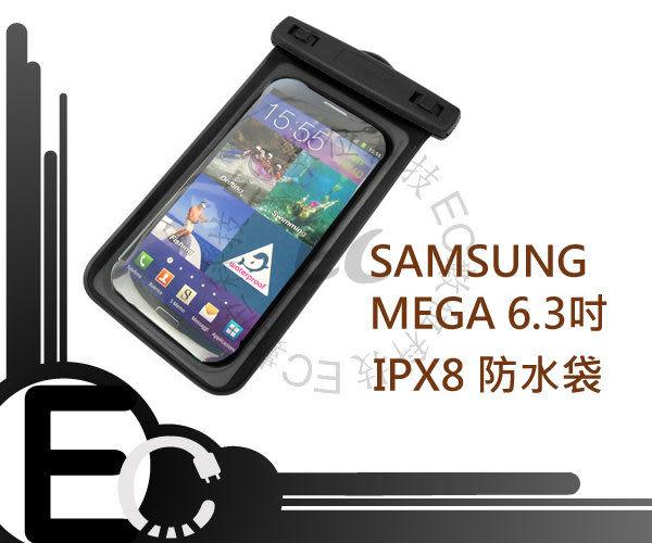 【EC數位 】WP08 手機防水袋 防水袋 潛水袋 釣魚 童玩節 Samsung Samsung MEGA 6.3吋 I9200 IPX8 等級