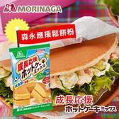 日本 森永 應援鬆餅粉 400g 鬆餅粉 鬆餅 麵包 蛋糕 甜點 烘焙 日式鬆餅粉