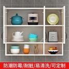 壁櫃 廚房吊柜墻壁柜陽臺浴室墻柜置物架客廳壁掛式儲物柜衛生間小掛柜 夏季上新