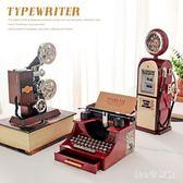 音樂盒 復古懷舊老式打字機放映機八音盒居家裝飾擺件男孩生日禮物LB17168【123休閒館】