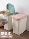 米桶優思居 密封防潮裝米桶 廚房米麵收納箱家用20斤儲米箱塑膠裝米缸【快速出貨八折搶購】