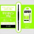 日本NOYL強力型俐落感髮夾(CO-14)35g/盒[58993]