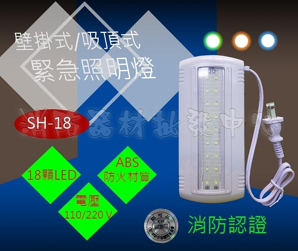 消防器材批發中心 SH-18S(SH-18E) 吸頂式緊急照明燈 LED型