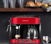咖啡機 咖啡機家用意式半自動小型美式一體機辦公室商用蒸汽式摩飛MR4625  DF 免運