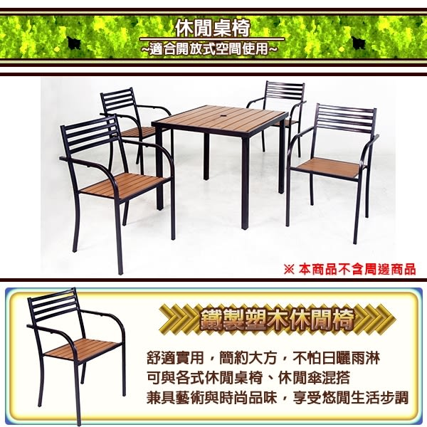 【 C . L 居家生活館 】Y831-6 鐵製塑木休閒椅 (橫條款/烤黑/單台)
