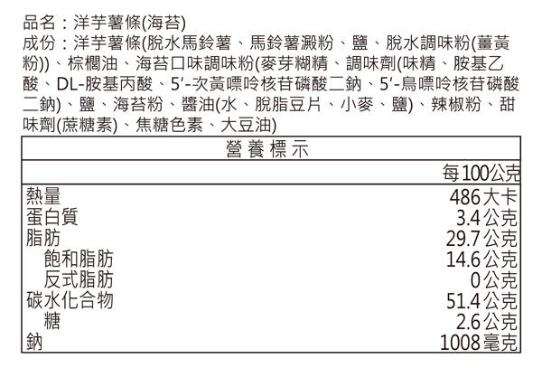 【吉嘉食品】鴻福 洋芋薯條(海苔) 600公克 {EZ017}[#600]