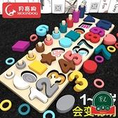 兒童玩具數字拼圖積木早教益智力男孩女孩【福喜行】