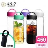 【HANABI 賀娜】沁涼輕量玻璃瓶450ML附杯套(5色可選)綠色