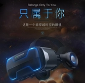 VR眼鏡vr眼鏡3d立體虛擬現實頭戴式六代頭盔蘋果安卓手機專用智慧眼睛一體機DF