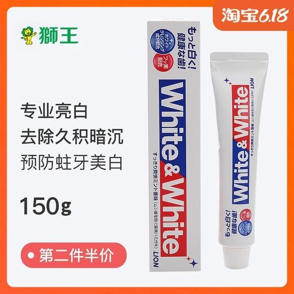 尺寸超過45公分請下宅配LION/獅王日本原裝進口WHITE WHITE美白牙膏去除久積暗沉牙膏150g