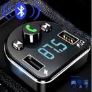 車載充電器MP3播放器多功能藍牙接收器音樂【英賽德3C數碼館】