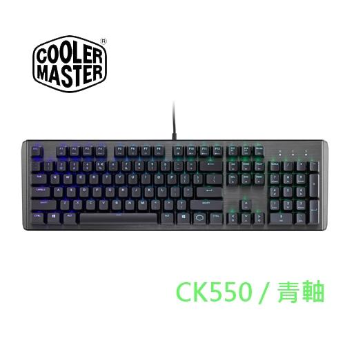 Cooler Master 酷碼 CK550 RGB 電競 機械式鍵盤 青軸