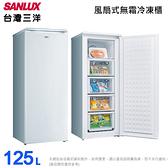 預購~SANLUX台灣三洋125L單門直立式冷凍櫃 SCR-125F~含拆箱定位(預計到貨陸續安排出貨)