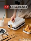 麵包機 三明治機 多功能早餐機家用定時 華夫餅輕食機面包吐司機LX220V 博世旗艦