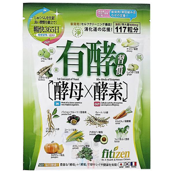 fitizen 有酵習慣(117粒)【小三美日】