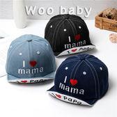 帽子 兒童 牛仔 愛爸爸 愛媽媽 造型 翻沿 造型 棒球帽 遮陽帽 BW