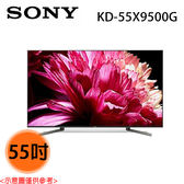 【SONY索尼】55吋 4K 智慧連網液晶電視 KD-55X9500G 送貨到府