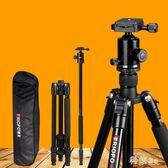 單反照相機三腳架 微單攝影攝像便攜鋁合金三角架手機支架 js7559『科炫3C』