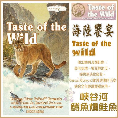 『寵喵樂旗艦店』美國 Taste of the Wild《海陸饗宴‧峽谷河鱒魚燻鮭》無穀貓糧-2.27kg