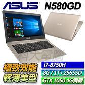 【ASUS華碩】【零利率】VivoBook Pro 15 N580GD-0081A8750H 冰柱金 ◢15.6吋輕薄筆電 ◣