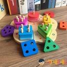 兒童拼圖益智早教立體拼圖拼裝形狀積木制玩具【淘嘟嘟】