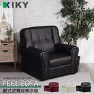 【KIKY】100%台灣製造 高背沙發組 │歐式皮爾1人座 乳膠皮沙發組~ 沙發 皮沙發