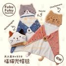 日式貓咪懶人披肩毯斗篷毛毯辦公室午睡女宿舍學生保暖披風毯子冬【慢客生活】