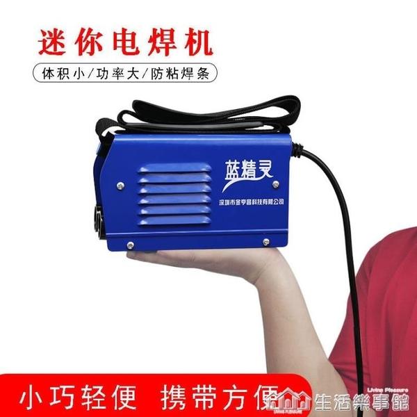 金亨昌電焊機220v家用全銅迷你雙電壓便攜工業級小型兩用250焊機NMS【樂事館新品】