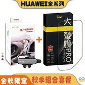 【超值組合999】HUAWEI 華為 系列 大螢膜PRO 螢幕保護膜 (亮 / 霧) + 汽車用 手機支架