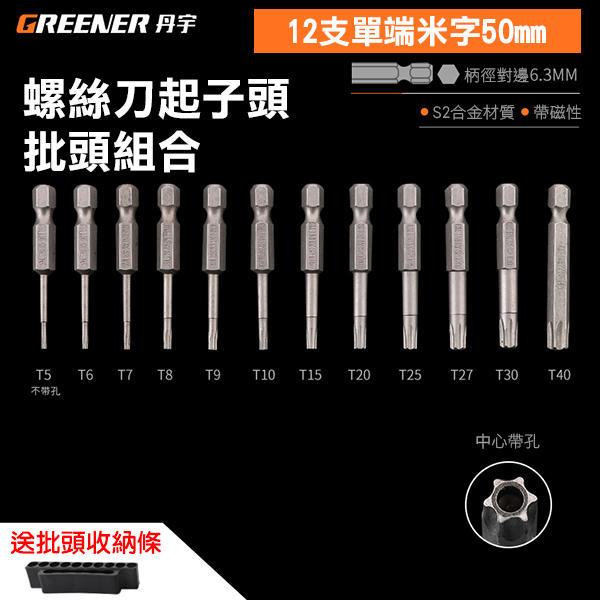 【妃凡】好市多電鑽適用!螺絲刀起子頭批頭組合 (12支單端米字50mm) 批頭 電動螺絲刀 256