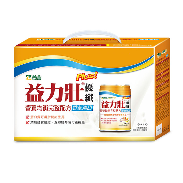 益力壯Plus優纖營養均衡配方(香草清甜)8入禮盒組 *維康*