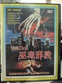 影音專賣店-Y60-025-正版DVD-電影【巫毒邪教】-科里費曼 莎拉道格拉斯