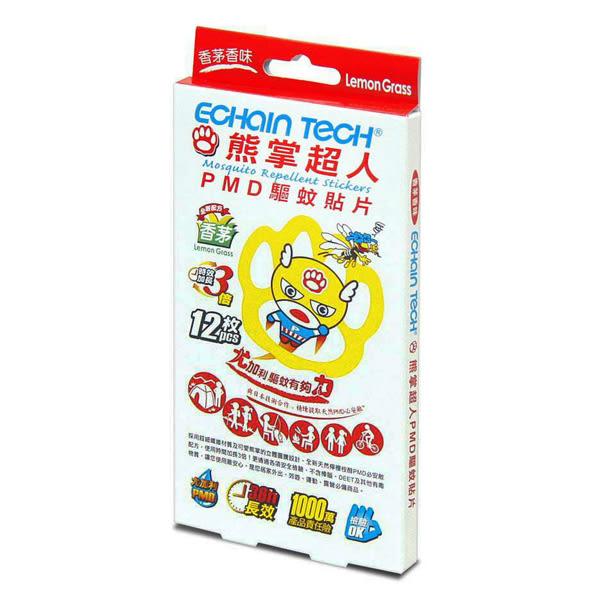 【ECHAIN TECH】熊掌超人PMD驅蚊貼片-香茅(12片/盒)