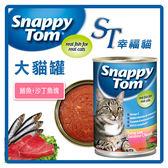 【力奇】ST幸福貓 大貓罐-(多彩)鮪魚+沙丁魚塊400g -53元 可超取 (C002D15)
