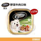 西莎cesar狗狗 野菜牛肉餐盒100g【寶羅寵品】
