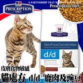 【培菓平價寵物網】美國Hills希爾思》貓處方d/d鹿肉及豌豆皮膚食物敏感配方3.5磅1.58kg/包