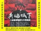 二手書博民逛書店罕見今古傳奇(2014.2019各一期)Y415551 出版2014