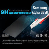 Samsung Alpha/G850 鋼化玻璃膜 螢幕保護貼 0.26mm鋼化膜 9H硬度 防刮 防爆 高清