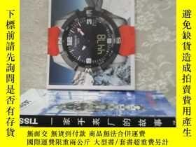 二手書博民逛書店罕見TlSSOT一家手錶廠的故事,2冊合售。Y270595 埃斯