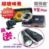 【發現者】V8plus 前後1080P雙SONY鏡頭+倒車顯影*贈送16G卡 *加贈手電筒套組~