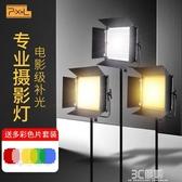 品色Led攝影燈補光燈室內微電影燈光聚光燈專業影視常亮燈視頻打光拍攝拍照燈 3CHM