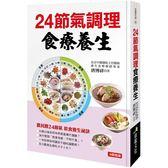 24節氣調理食療養生